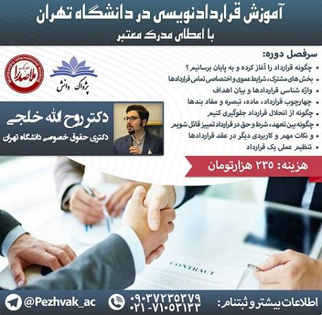 قراردادنویسی، دکتر خلجی، دانشگاه تهران، روح اله خلجی، قرارداد