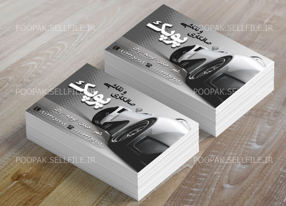 کارت ویزیت صافکاری و نقاشی ماشین - طرح شماره 5