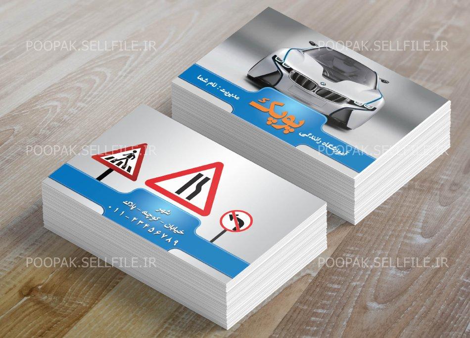 کارت ویزیت آموزشگاه رانندگی - طرح شماره 1