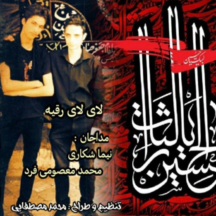 http://s7.picofile.com/file/8375644268/13Nima_Shekari_Feat_Mohammad_Masoumi_fard_Lay_Lay_Roghayeh.jpg