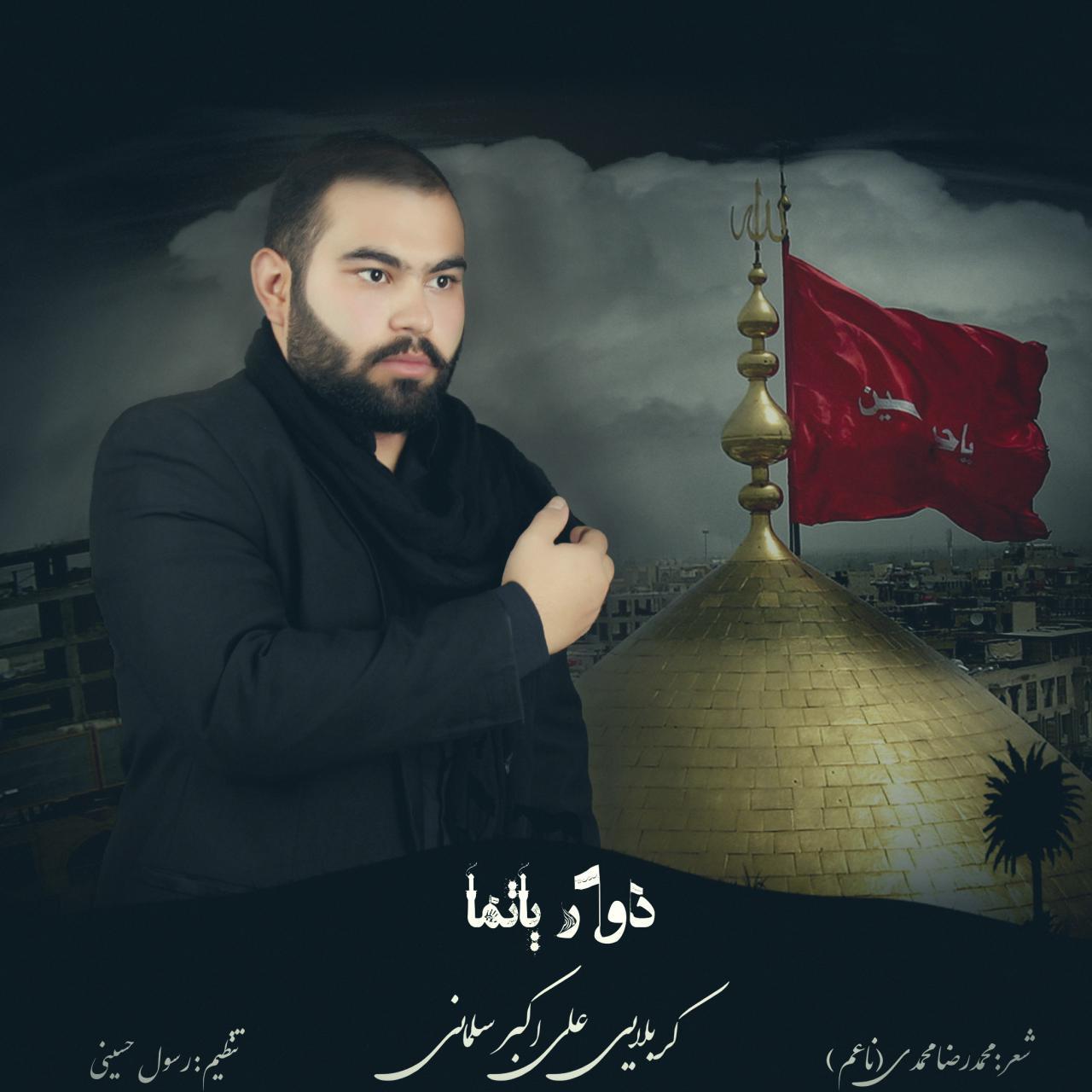 http://s7.picofile.com/file/8375651518/04Ali_Akbar_Salmani_Dur_Yatma.jpg