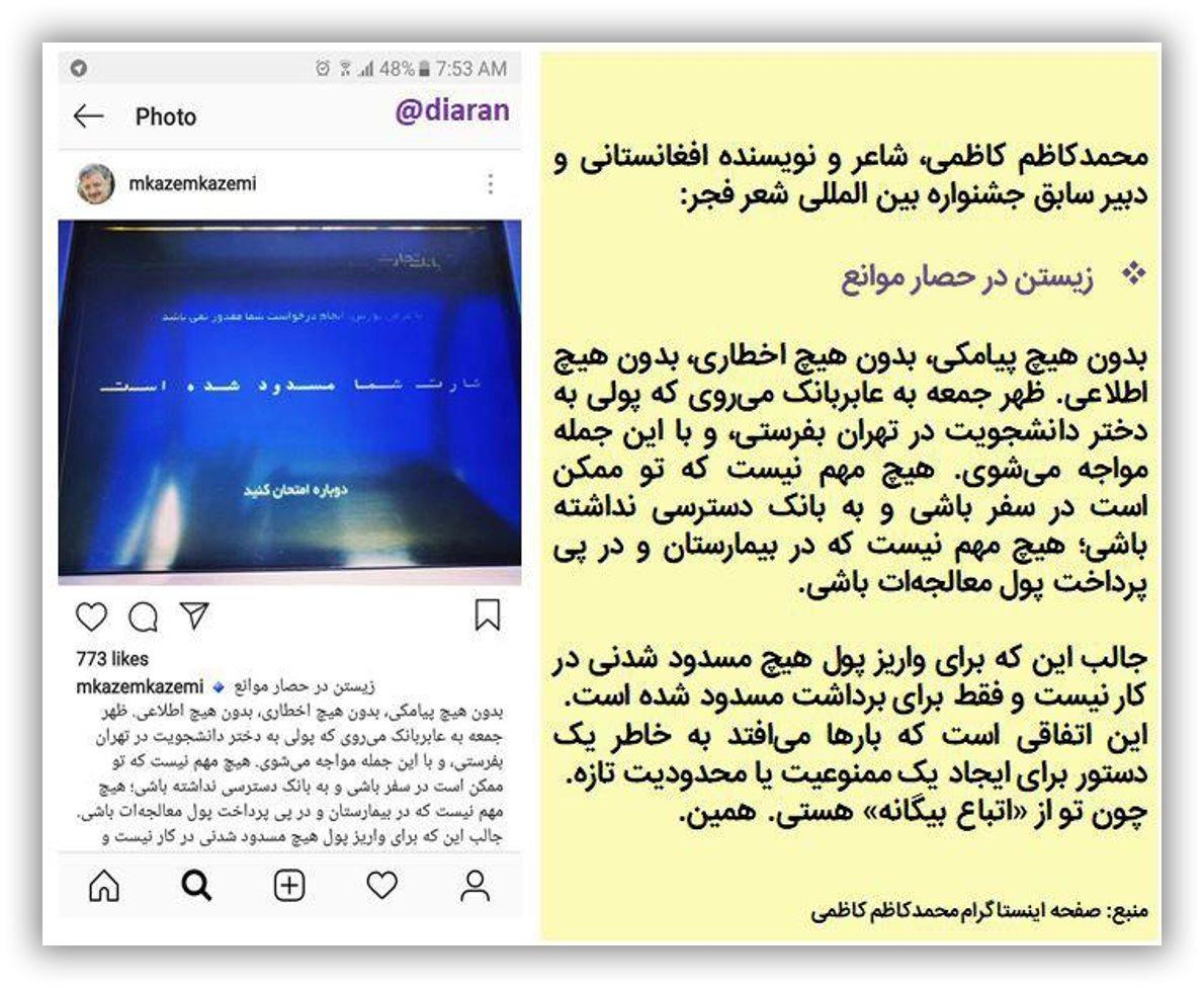 مسدود شدن کارت بانکی مهاجران در ایران