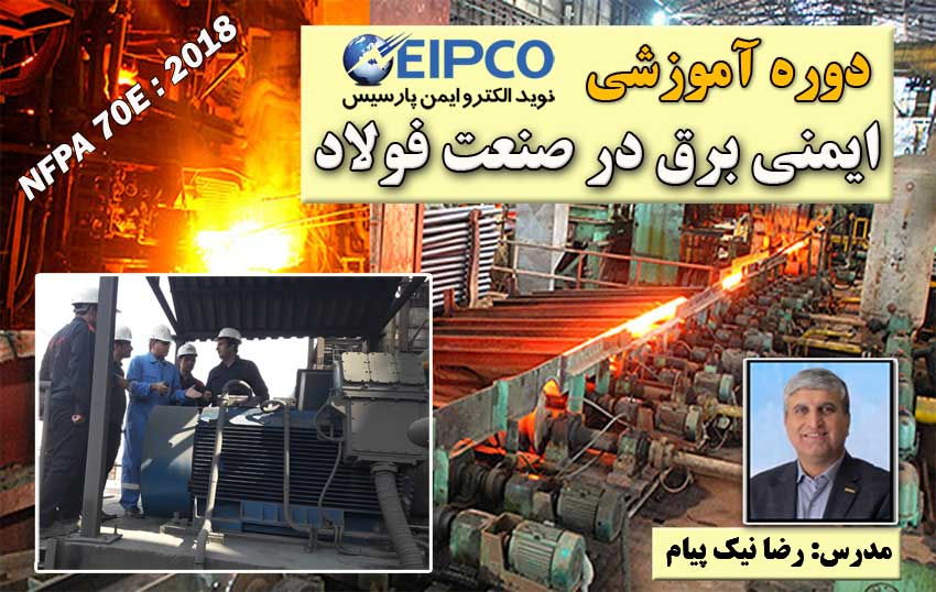 دوره آموزشی ایمنی برق در صنعت فولاد