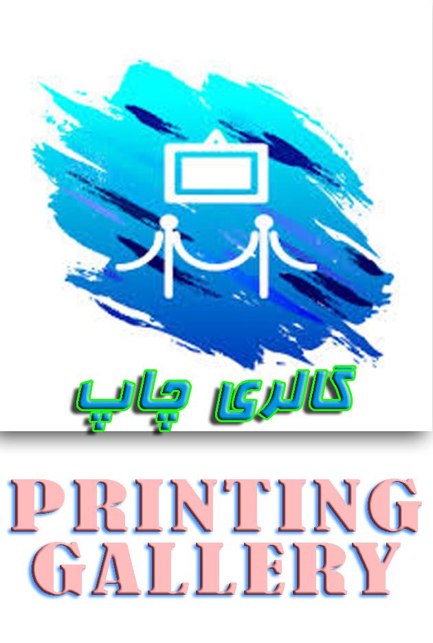 گالری چاپ های کارگاه غزال