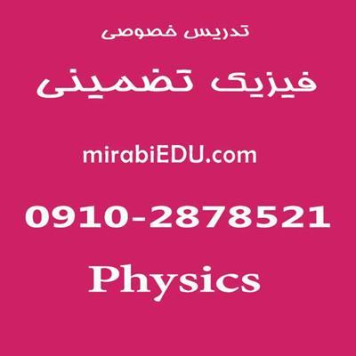 تدریس خصوصی تضمینی فیزیک
