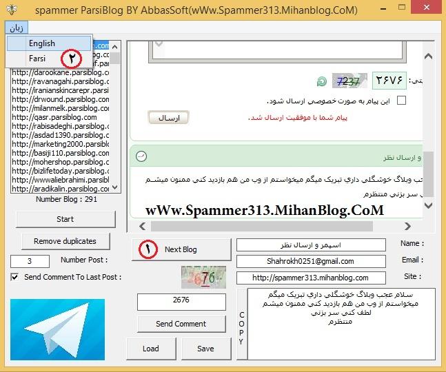 اسپمر جدید و سالم پارسی بلاگ