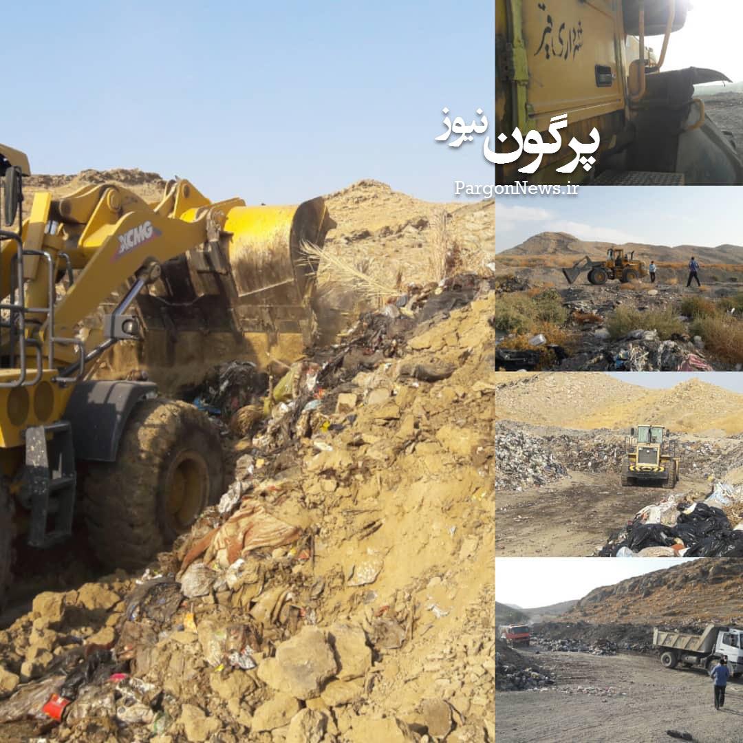 عملیات خاکریزی ودفع پسماندهای سایت زباله توسط شهرداری قیر