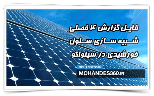 فایل گزارش 4 فصلی شبیه سازی سلول خورشیدی در سیلواکو