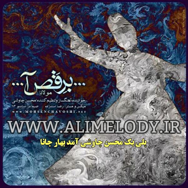 پلی بک محسن چاوشی آمد بهار جانا