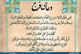 دعای فرج-الهی عظم البلا-Dua Azomalbala