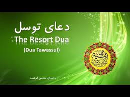 Dua Tawassul - دعای توسل