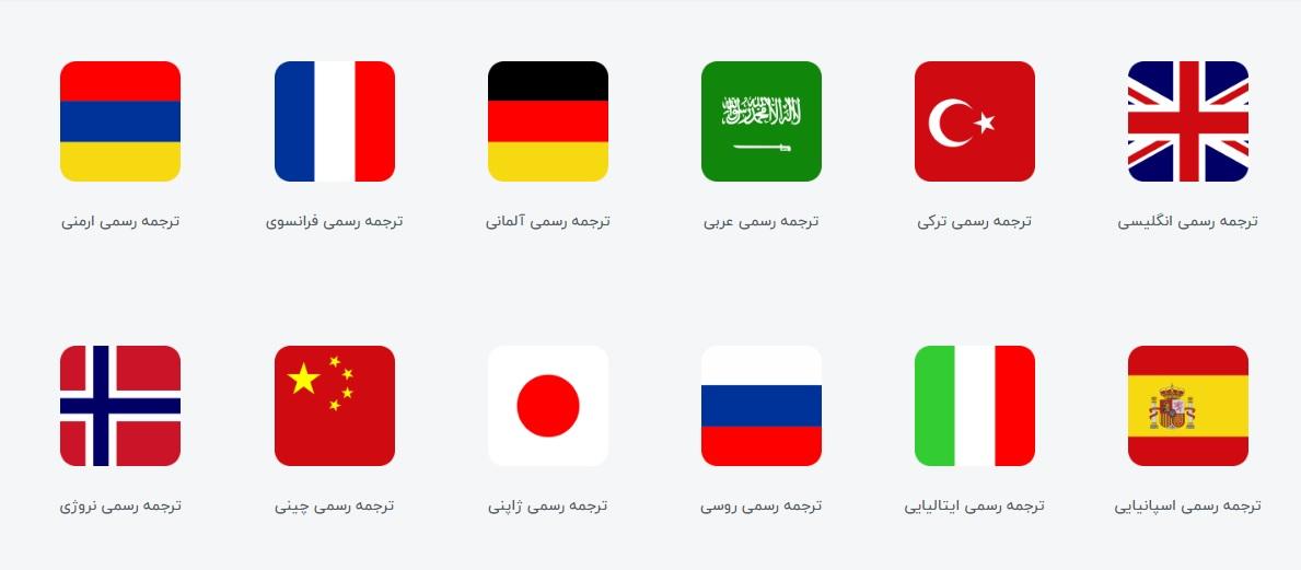 ترجمه سریع و فوری- ترجمه رسمی آبادان