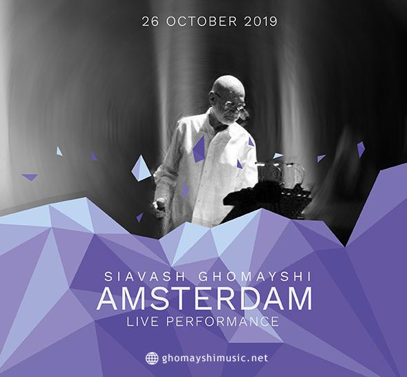 گزارش تصویری کنسرت آمستردام هلند سیاوش قمیشی