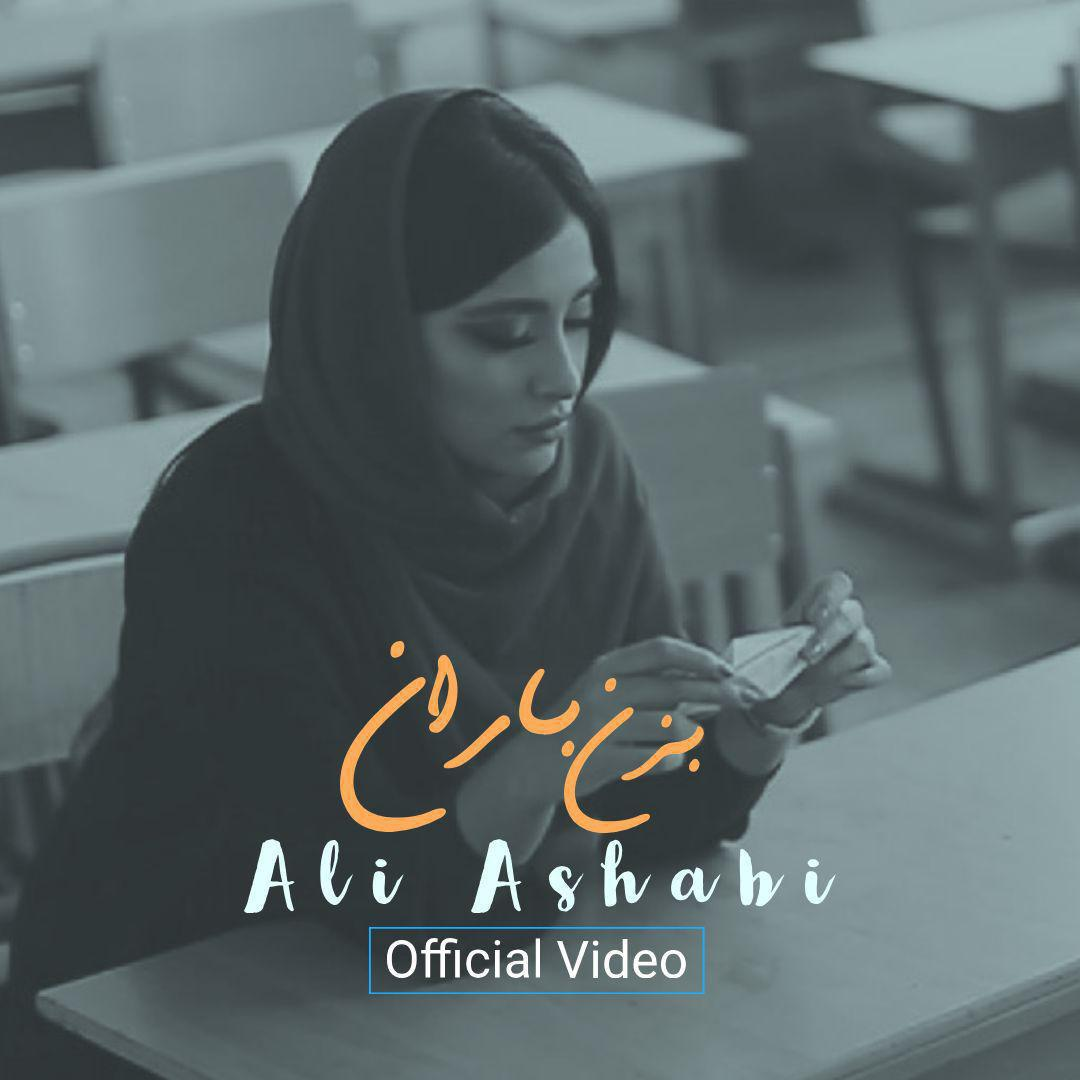 دانلود موزیک ویدئو جدید علی اصحابی به نام بزن باران