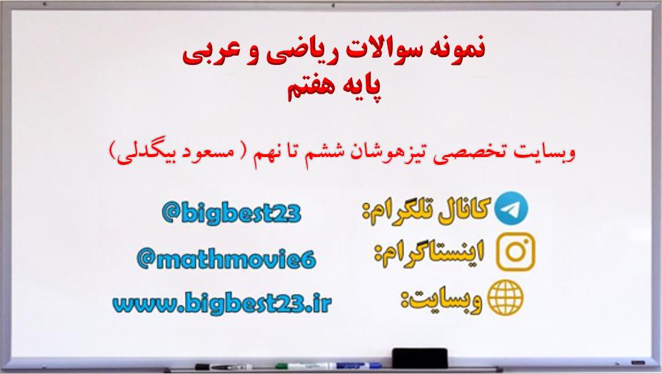 نمونه سوالات عربی و ریاضی پایه هفتم