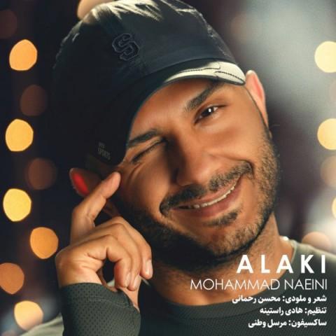 دانلود آهنگ محمد نائینی به نام الکی