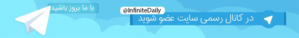 کانال تلگرام روزانه بی نهایت