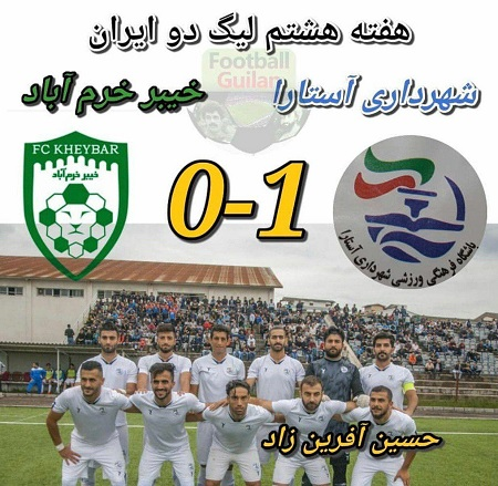 غلبه تیم فوتبال شهرداری آستارا بر خیبر خرمآباد