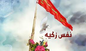 Murder of al-Nafs al-Zakiyya