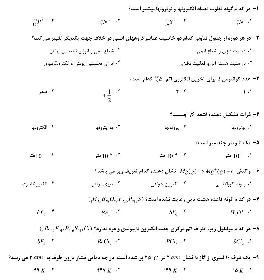 نمونه سوالات امتحانی تستی و تشریحی شیمی عمومی دانشگاهیام نور و آزاد pdf با جواب