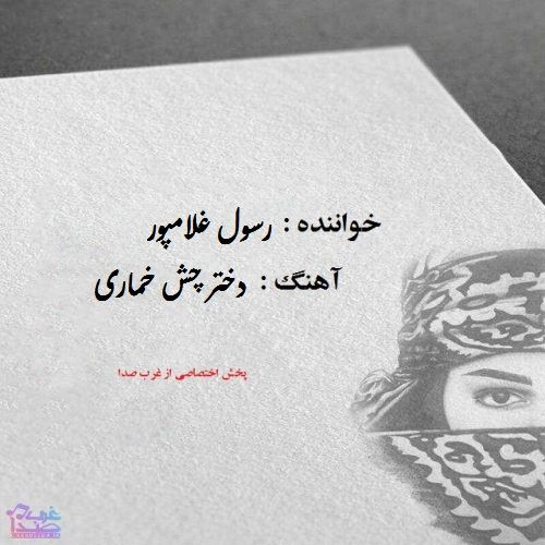 Rasoul_Gholampour_Dokhtar_Chash_Khomari.jpg