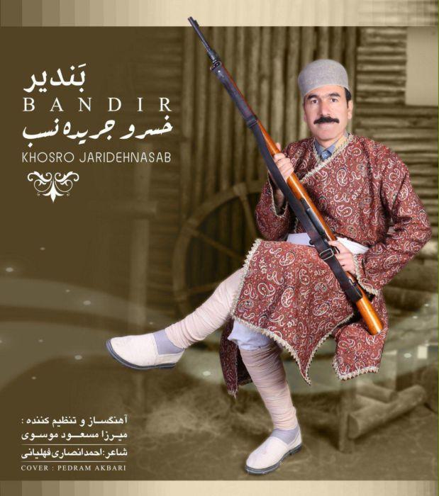Khosro_Jaridehnasab_Bandir.jpg