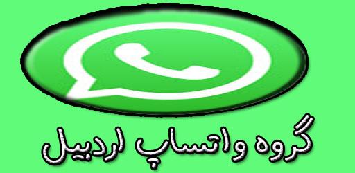 گروه واتساپ اردبیل
