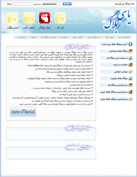 http://s7.picofile.com/file/8378717068/yasiblog.jpg