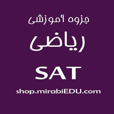 منابع آموزشی آزمون SAT