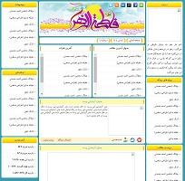 قالب زیبای حضرت زهرا(س) برای بلاگ بیان