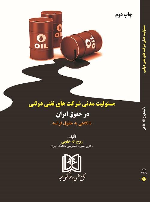 کتاب مسئولیت مدنی شرکت های نفتی دولتی