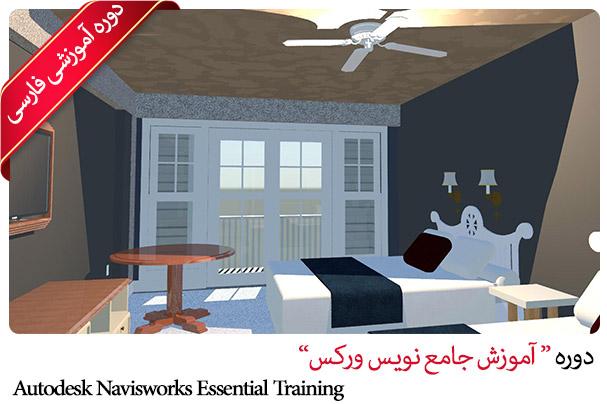 صفر تا صد آموزش نویس ورکس صفر تا صد آموزش نویس ورکس Navisworks Essential Training1