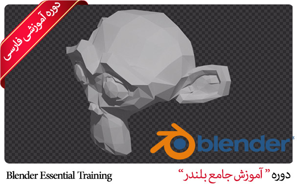 صفر تا صد آموزش بلندر صفر تا صد آموزش بلندر Blender Essential Training1