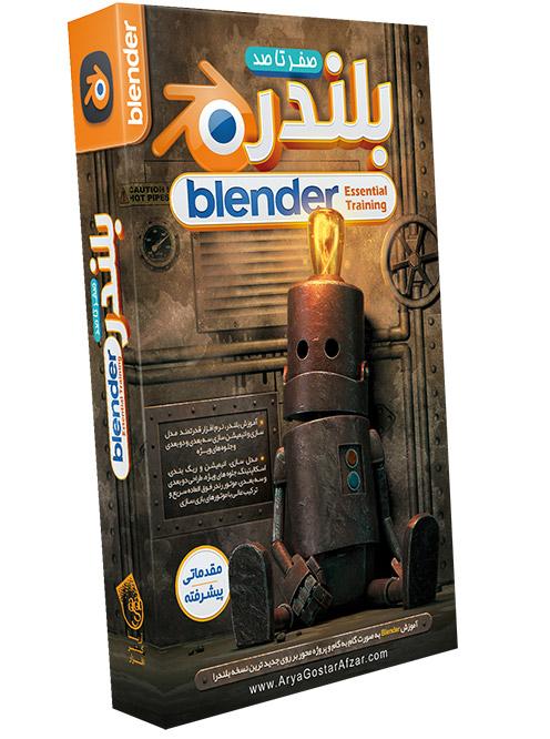 صفر تا صد آموزش بلندر صفر تا صد آموزش بلندر Blender Essential Training6