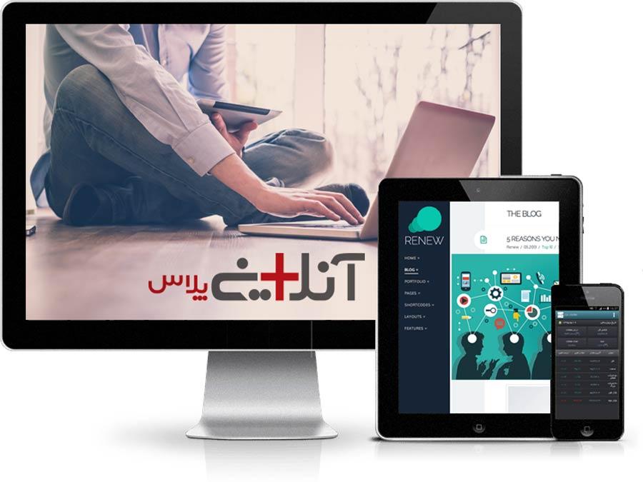 سامانه معاملات برخط بورس آنلاین پلاس تدبیرپرداز