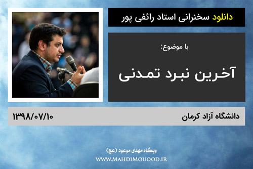 دانلود سخنرانی استاد رائفی پور با موضوع آخرین نبرد تمدنی - کرمان - 1398/07/10 - (صوتی + تصویری)