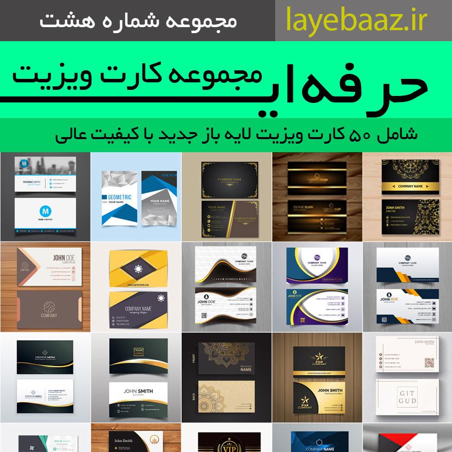 http://s7.picofile.com/file/8380165618/cartvizit8.jpg