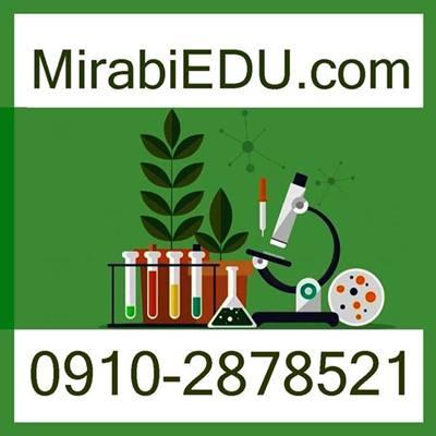 تدریس آنلاین زیست شناسی