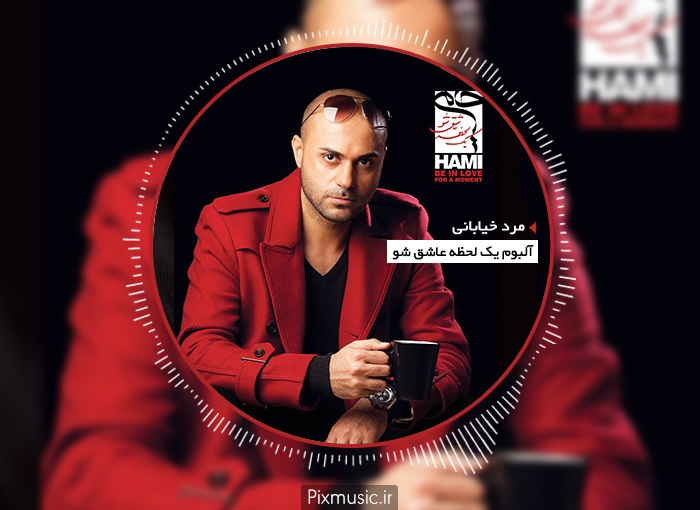 آکورد آهنگ مرد خیابانی از حمید حامی