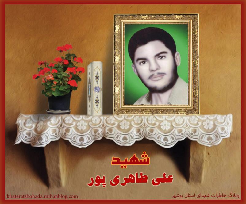 شهید علی طاهری پور