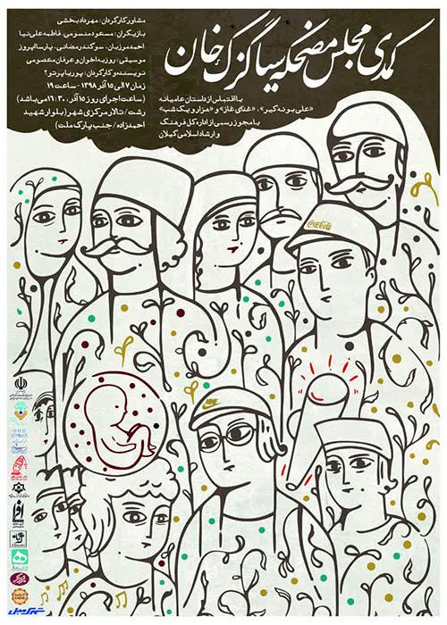 تئاتر کمدی مجلس مضحکه سیاگزک خان در رشت