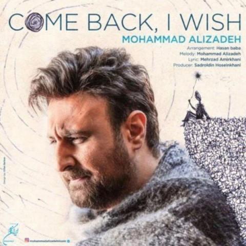 محمد علیزاده به نام برگردی ای کاش