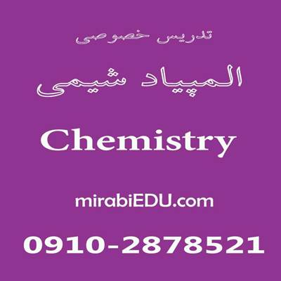 تدریس خصوصی المپیاد شیمی
