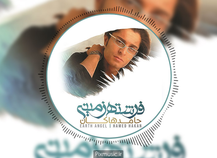 دانلود آلبوم فرشته زمینی از حامد هاکان