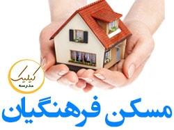 بخشنامه مسکن فرهنگیان