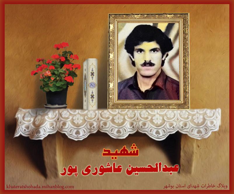 شهید عبدالحسین عاشوری پور