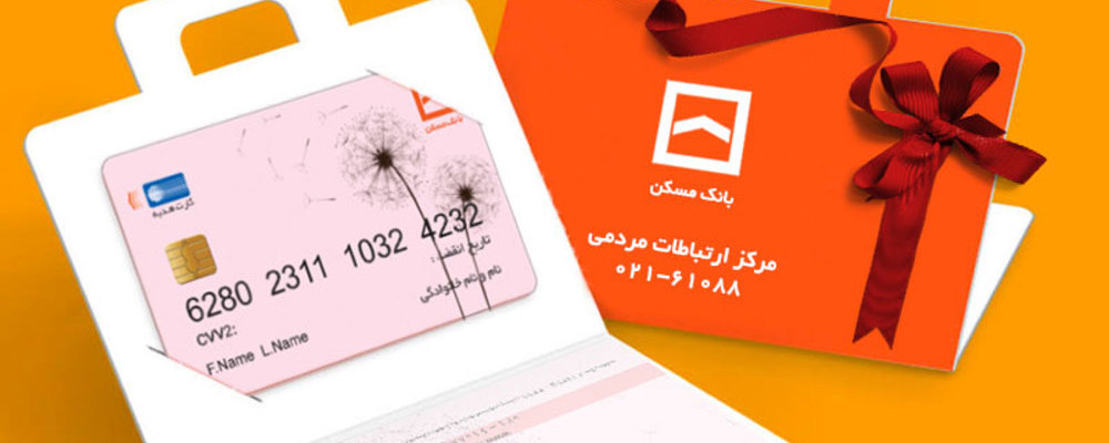 ضوابط و جزییات صدور کارت هدیه بانک مسکن