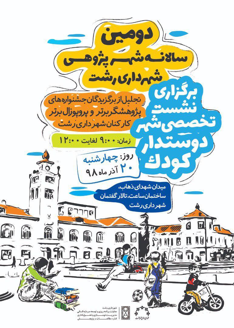 برگزاری نشست تخصصی شهر دوستدار کودک