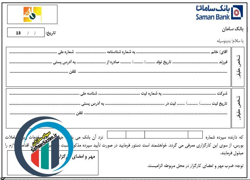 فرم برقراری لینک حساب بانکی و حساب کارگزاری در بانک سامان