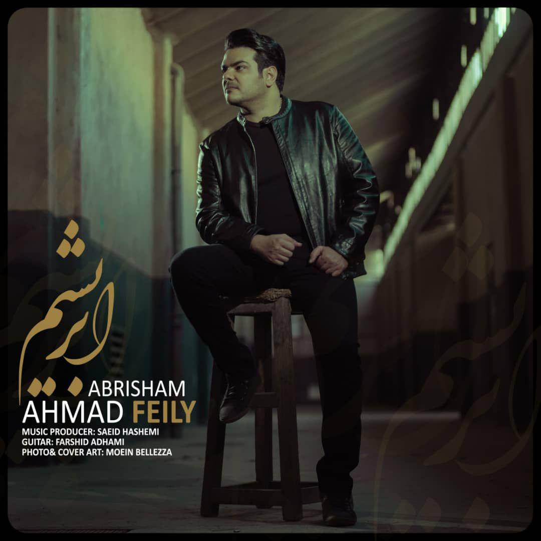دانلود آهنگ جدید احمد فیلی به نام ابریشم